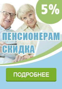 Пенсионерам скидка