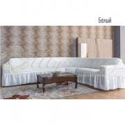 Чехол на угловой диван Венера, белый