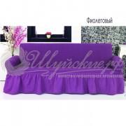 Чехол на трёхместный диван Венера фиолетовый