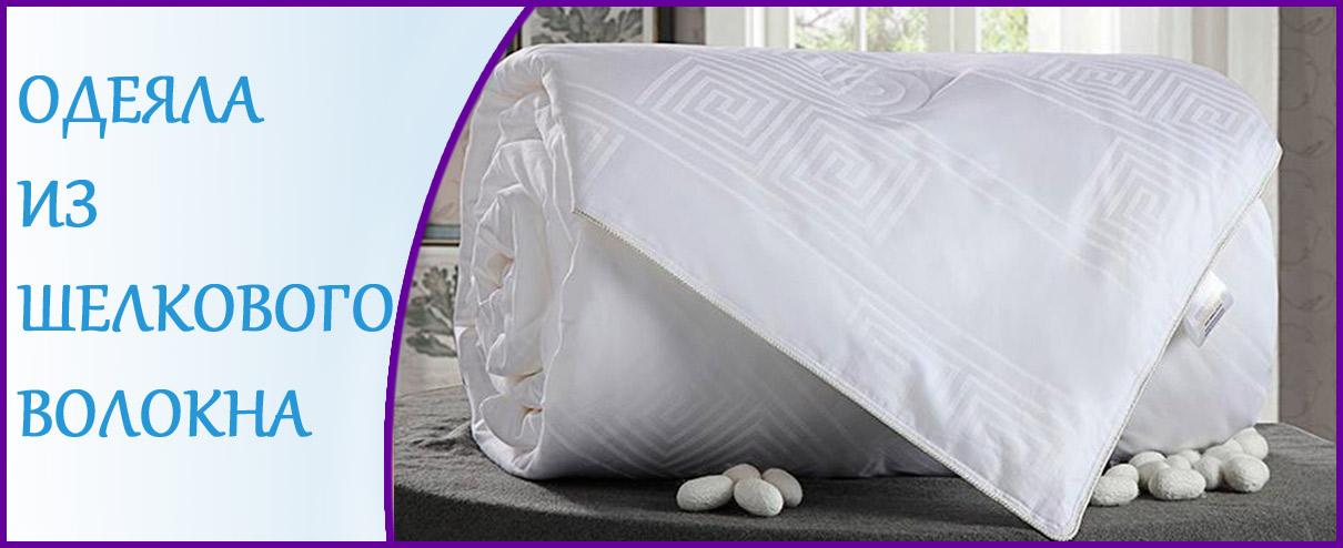 одеяла из шелкового волокна